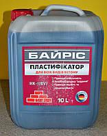 Пластификатор для всех видов бетона  НК –I (BV) Байрис  ( 10 л)
