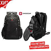 Швейцарский городской рюкзак SwissGеar 8810 с AUX! Хиты