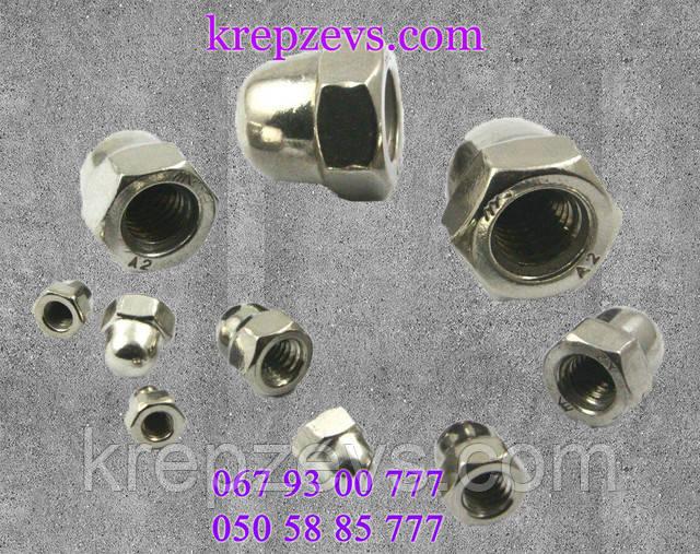 Гайка колпачковая М39 из нержавейки ГОСТ 11860-85, DIN 1587 | Фотографии принадлежат предприятию ЗЕВС®