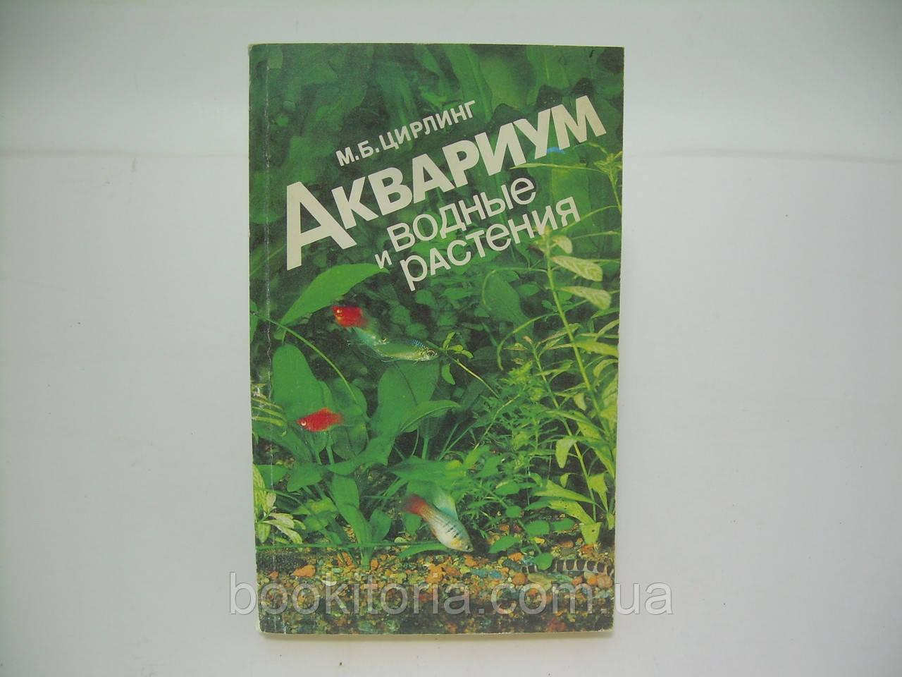Цирлинг М.Б. Аквариум и водные растения. Руководство для любителя (б/у).