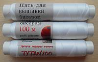 Нить для бисера Ариадна Титан 100 (100м)