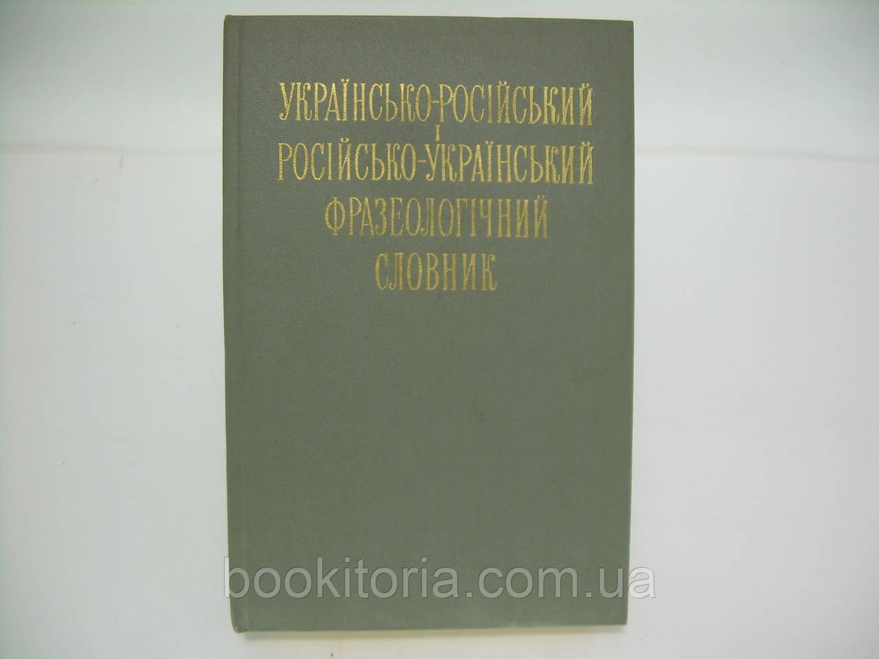 Українсько-російський і російсько-український фразеологічний словник (б/у).