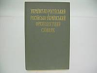 Українсько-російський і російсько-український фразеологічний словник (б/у)., фото 1