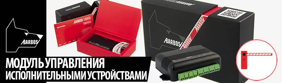 Модуль управления исполнительными устройствамиBARBOS, фото 2