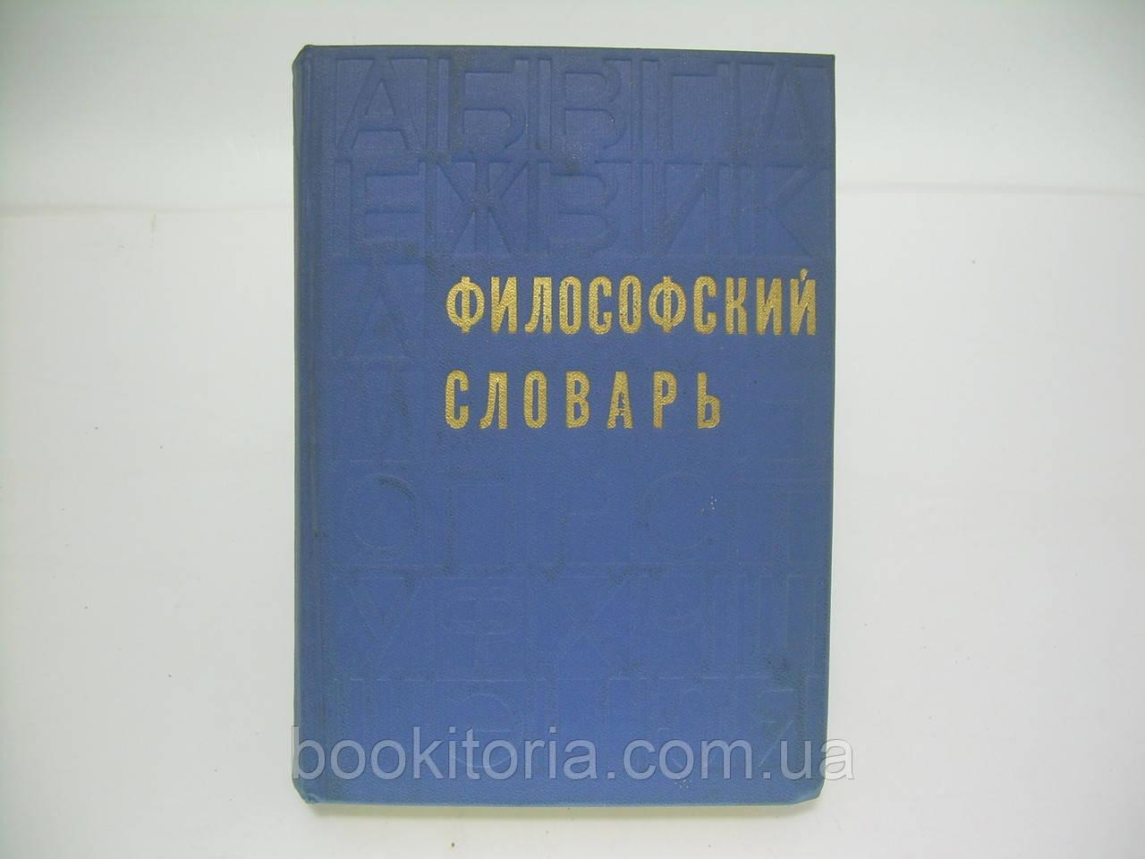 Розенталь М. Философский словарь (б/у).