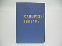 Розенталь М. Философский словарь (б/у)., фото 1
