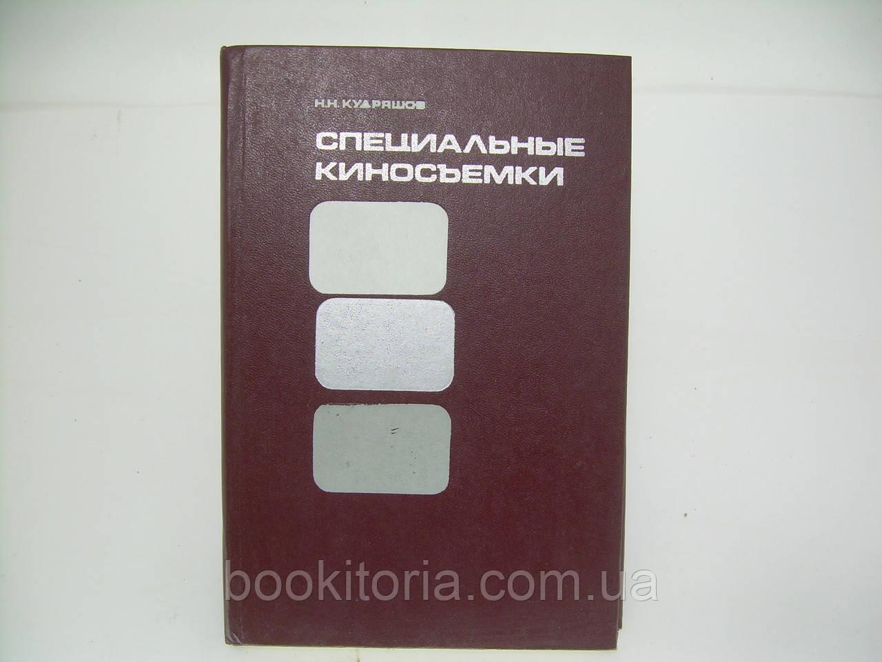 Кудряшов Н.Н. Специальные киносъемки (б/у).