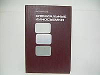 Кудряшов Н.Н. Специальные киносъемки (б/у)., фото 1