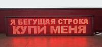 Бегущая строка 100*20 см. красные диоды ( только помещение )