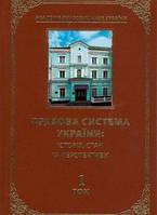Правовая система Украины: история, состояние и перспективы. В 5 томах