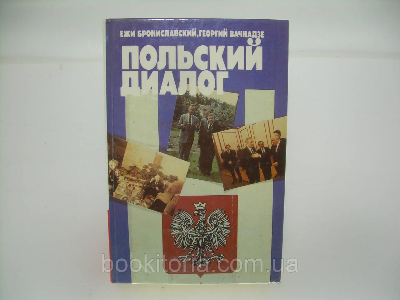 Брониславский Е., Вачнадзе Г.Н. Польский диалог (б/у).
