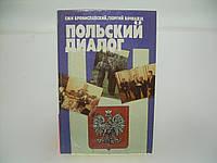 Брониславский Е., Вачнадзе Г.Н. Польский диалог (б/у)., фото 1