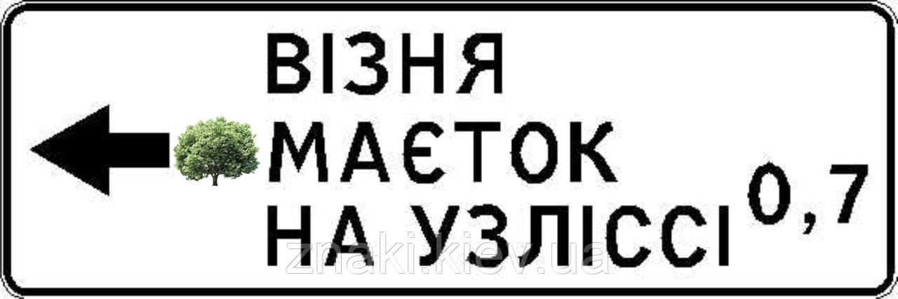 Знаки индивидуального проектирования, ЗИП, дорожные знаки