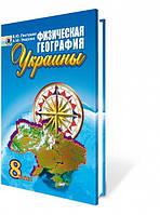 География, 8 класс. Уварова Г. Ш., Пестушко В. Ю.