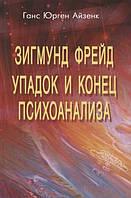 Зигмунд Фрейд. Упадок и конец психоанализа. Айзенк Г.