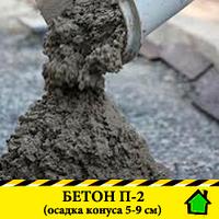 Бетон р2 (осадка конуса 5-9 см)