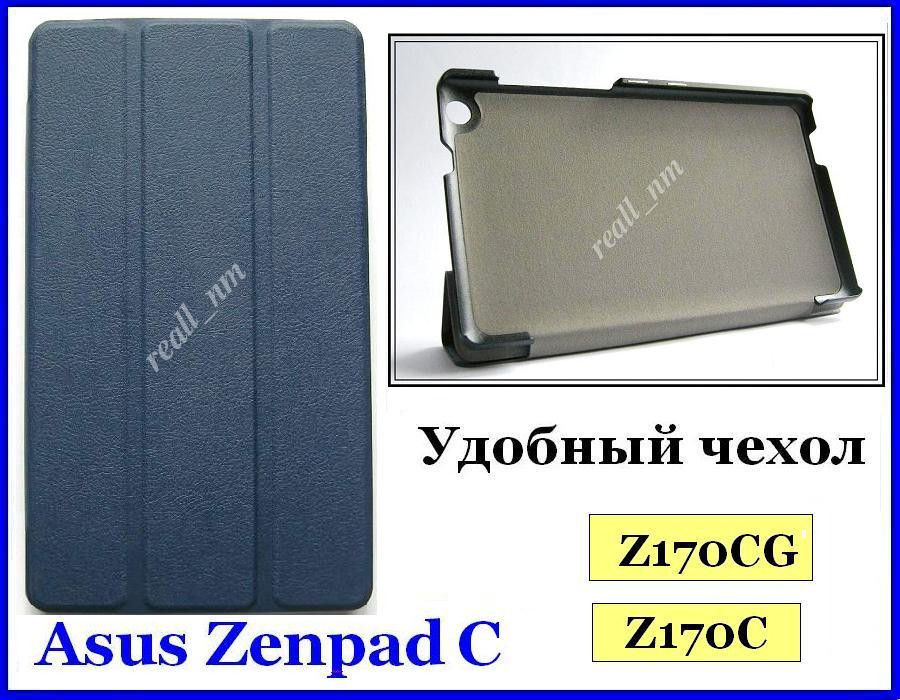 Синий tri-fold case чехол-книжка для планшета Asus Zenpad C 7.0 Z170C Z170CG