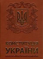 Конституція України. Науково-практичний коментар. Подарункове видання