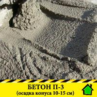 Бетон р3 (осадка конуса 10-15 см)