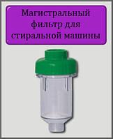 Фильтр для стиральной машины KONO-HP