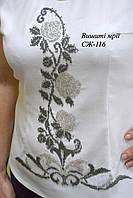 Вышитая заготовка сорочки СЖ-116 БР
