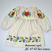 Детское платье ДС-47-02 вышитое бисером