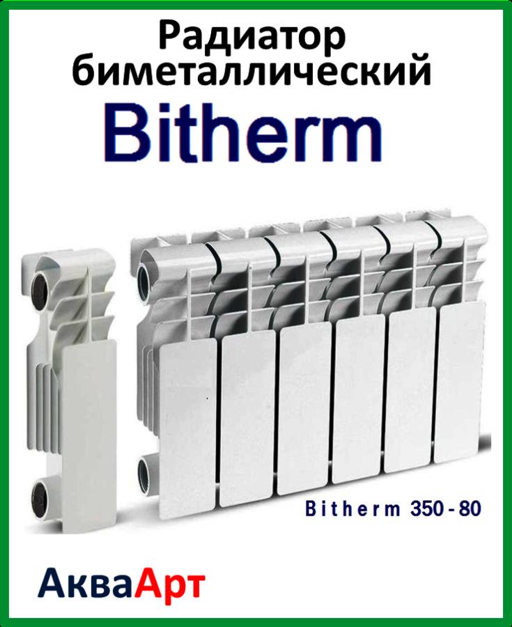 цены на биметаллические радиаторы мае