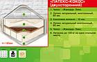 "Ортопедичний матрац ""Латекс-Кокос"", фото 2"