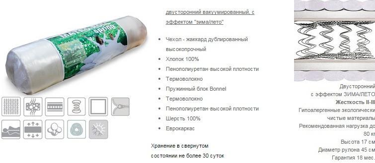 """Ортопедичний матрац """"Roll Spring-3"""" Bonnel - Матролюкс"""