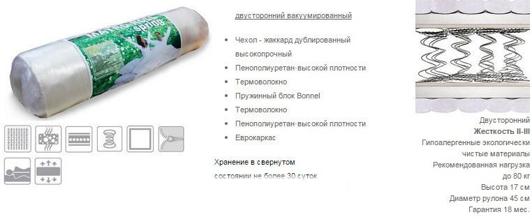 "Ортопедический матрас ""Roll Spring-2"" Bonnel- Матролюкс"