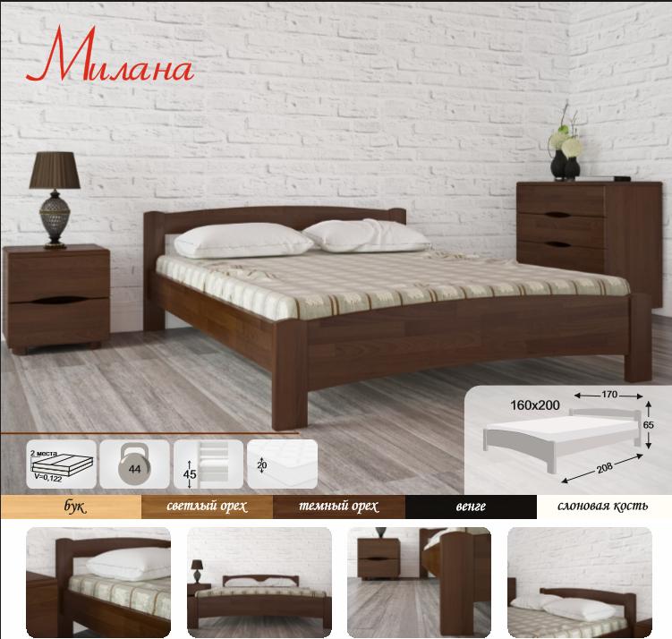 """Двоспальне ліжко """"Мілана"""""""