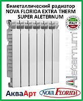 Алюминиевый радиатор NOVA FLORIDA EXTRA THERM SUPER ALETERNUM 500х100 АЛЮМИНИЙ А3