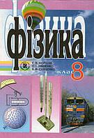 Фізика, 8 клас. Коршак Є.В., Ляшенко О.І.
