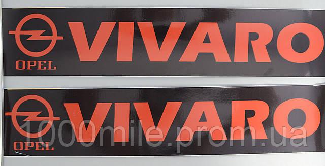 Наклейки на порожки  (чёрно-красные) на Opel Vivaro 2001->  —  Турция
