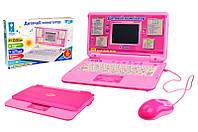 Игрушечный обучающий ноутбук для ребенка PL-720-79 на русском, украинском и английском языках (35 функций)
