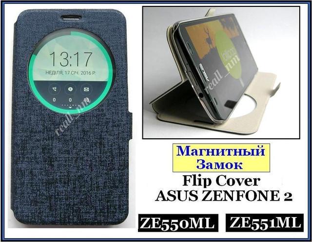 купить чехол view flip Asus Zenfone 2 ZE551ML