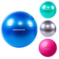 Фітбол антирозрив 65 см до 150 кг + насос   М'яч для фітнесу Anti burst гладкий Iron Master, фото 1