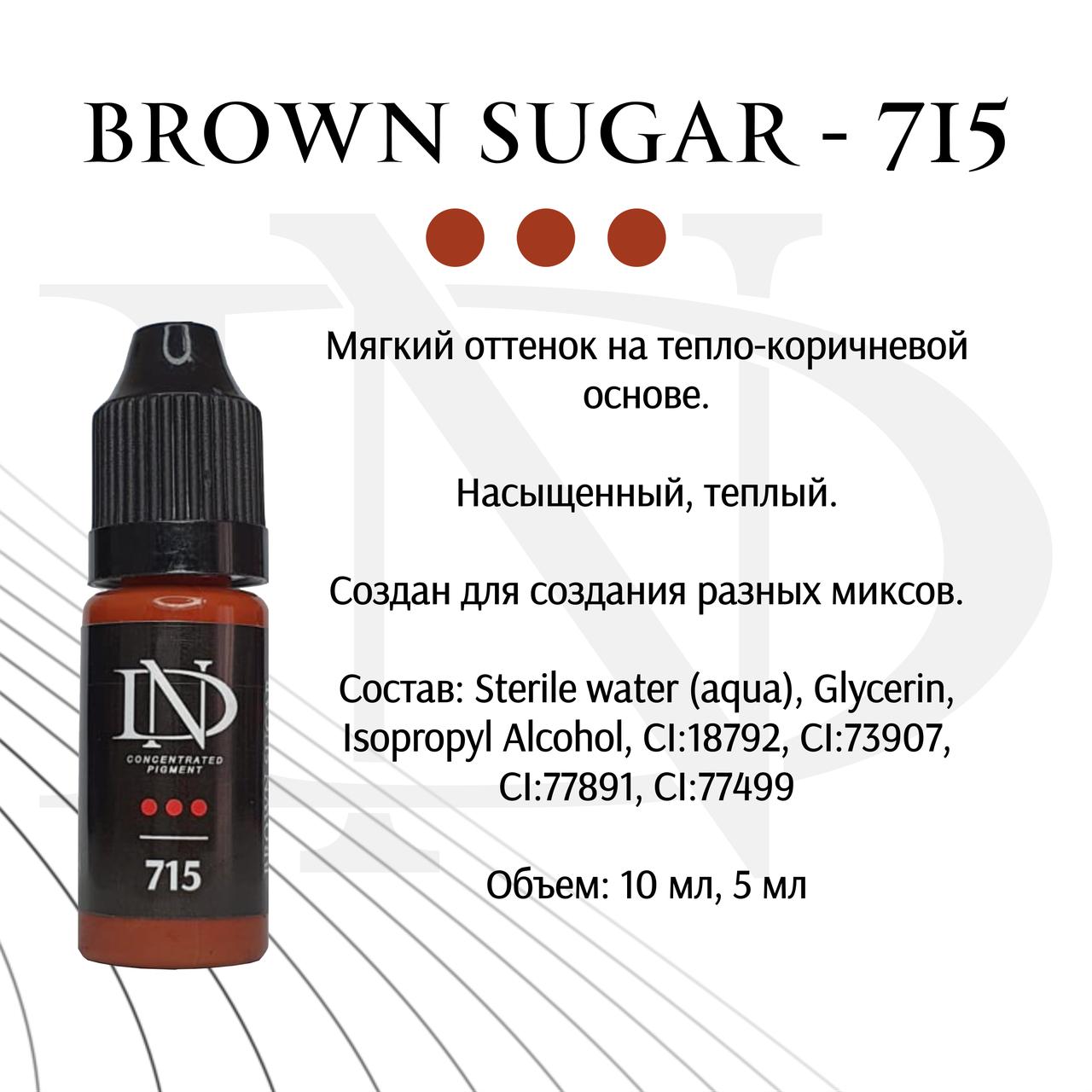 Пигмент для губ Bruwn Sugar - 715