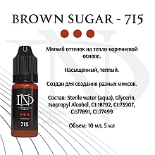 Пігмент для губ Bruwn Sugar - 715