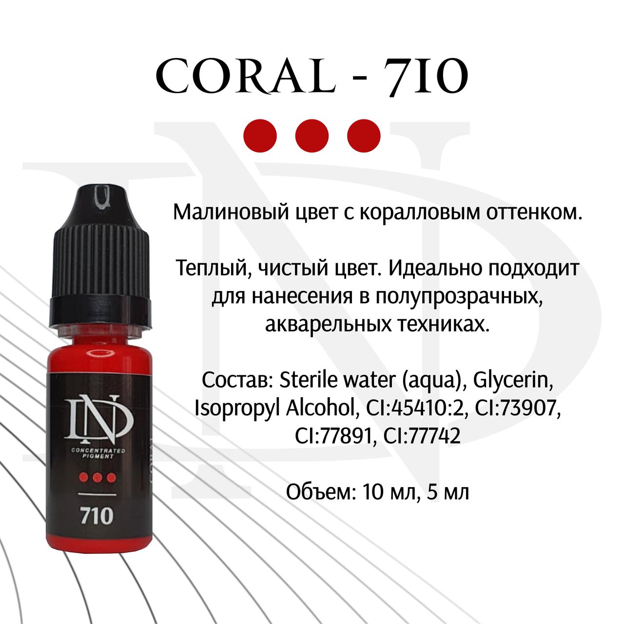 Пигмент для губ Coral - 710