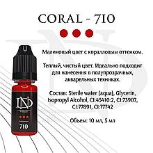 Пігмент для губ Coral - 710