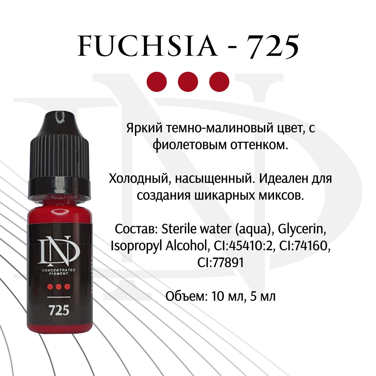 Пігмент для губ Fuchsia - 725