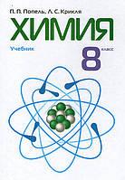 Химия, 8 класс.  П.П. Попель, Л.С. Крикля. (старая программа)