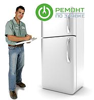 """Основные неисправности холодильников с системой """"No Frost"""""""