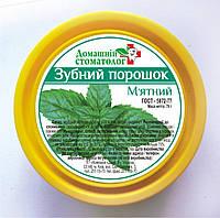 """ЗУБНОЙ ПОРОШОК """"Мятный"""""""