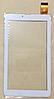 Оригинальный тачскрин / сенсор (сенсорное стекло) для Oysters T72 3G (белый цвет, самоклейка)