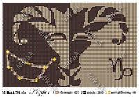 Схема для вышивки бисером 794Б. ЗНАКИ ЗОДИАКА. КОЗЕРОГ (КОФЕЙНЫЙ ФОН)