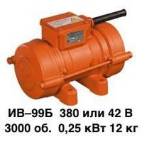 Вибратор площадочный ИВ–99Б (42 В, 3–ф; 0,25 кВт; 12 кг) ЯЗКМ — Ярославский завод Красный Маяк