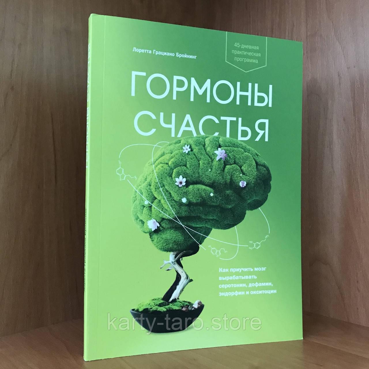 Книга Гормоны счастья. Как приучить мозг вырабатывать серотонин, дофамин, эндорфин и окситоцин - Бройнинг