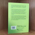Книга Гормоны счастья. Как приучить мозг вырабатывать серотонин, дофамин, эндорфин и окситоцин - Бройнинг, фото 2